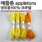 appletons-550번대