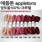 appletons-140번대
